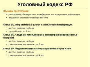 Уголовный кодекс РФ Признаки преступления: уничтожение, блокирование, модифик