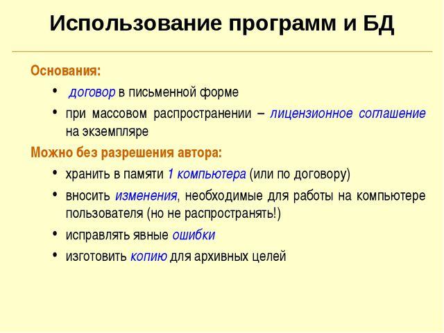Использование программ и БД Основания: договор в письменной форме при массово...