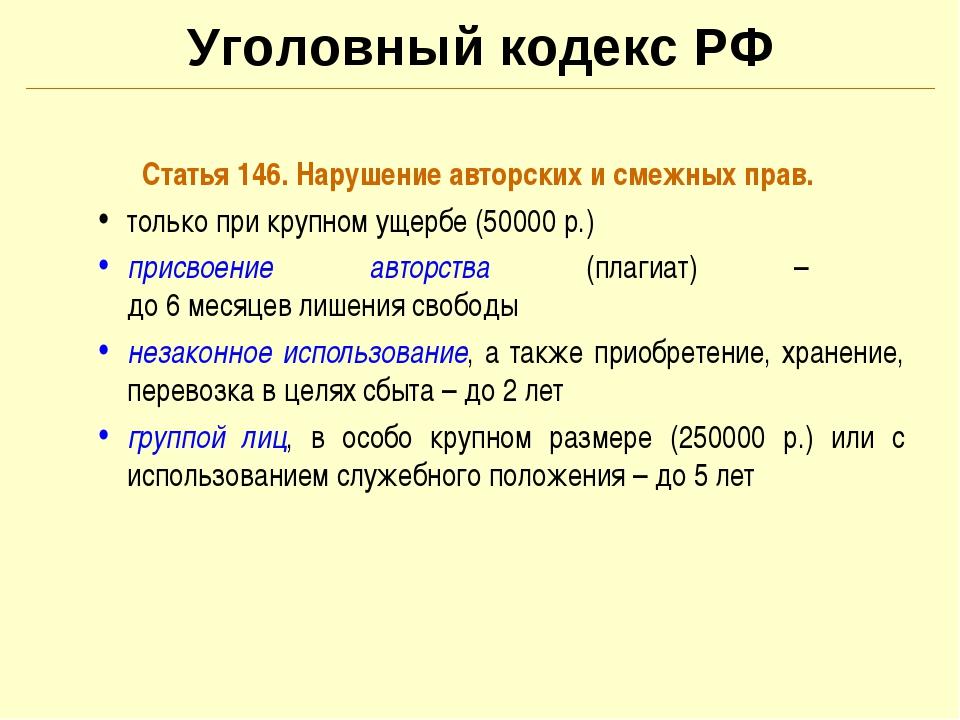 Уголовный кодекс РФ Статья 146. Нарушение авторских и смежных прав. только пр...