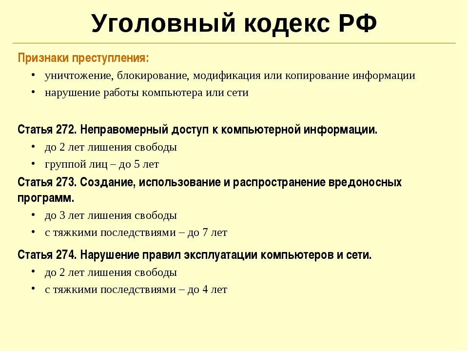 Уголовный кодекс РФ Признаки преступления: уничтожение, блокирование, модифик...