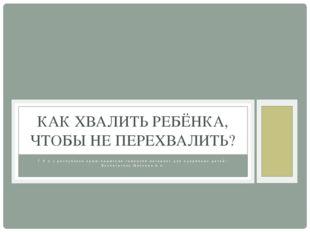 Г б о у республики крым»крымская гимназия-интернат для одарённых детей» Воспи