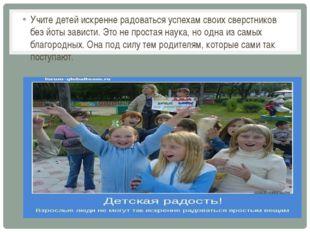 Учите детей искренне радоваться успехам своих сверстников без йоты зависти.