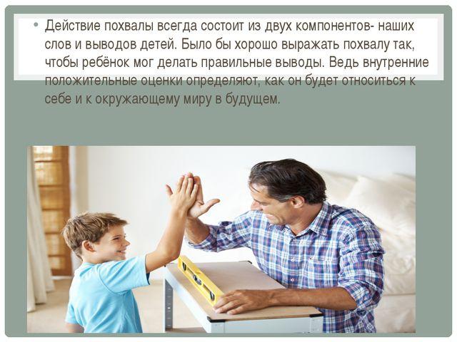 Действие похвалы всегда состоит из двух компонентов- наших слов и выводов де...