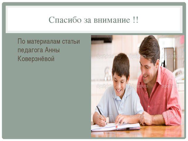 Спасибо за внимание !! По материалам статьи педагога Анны Коверзнёвой