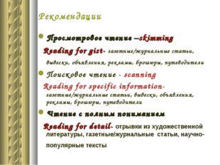 Рекомендации Просмотровое чтение –skimming Reading for gist- газетные/журналь