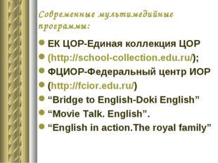 Современные мультимедийные программы: ЕК ЦОР-Единая коллекция ЦОР (http://sch