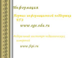 Информация Портал информационной поддержки ЕГЭ www.ege.edu.ru Федеральный инс