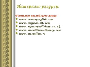 Интернет-ресурсы Учителям английского языка www. onestopenglish. com www. lon
