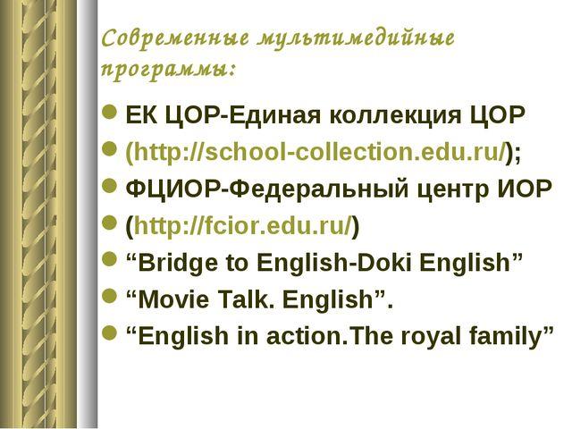 Современные мультимедийные программы: ЕК ЦОР-Единая коллекция ЦОР (http://sch...