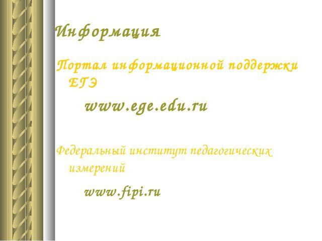 Информация Портал информационной поддержки ЕГЭ www.ege.edu.ru Федеральный инс...