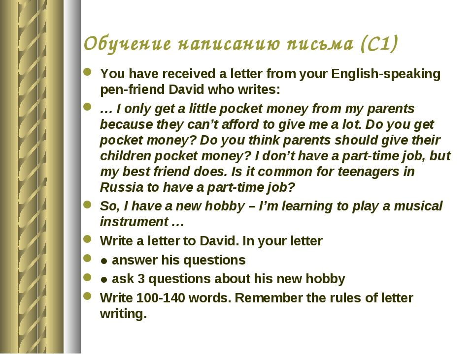 Обучение написанию письма (С1) You have received a letter from your English-s...