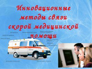 Инновационные методы связи скорой медицинской помощи