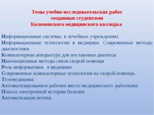Темы учебно-исследовательских работ созданные студентами Коломенского медици