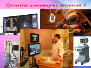 Применение компьютерных технологий в медицине