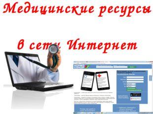 Медицинские ресурсы в сети Интернет