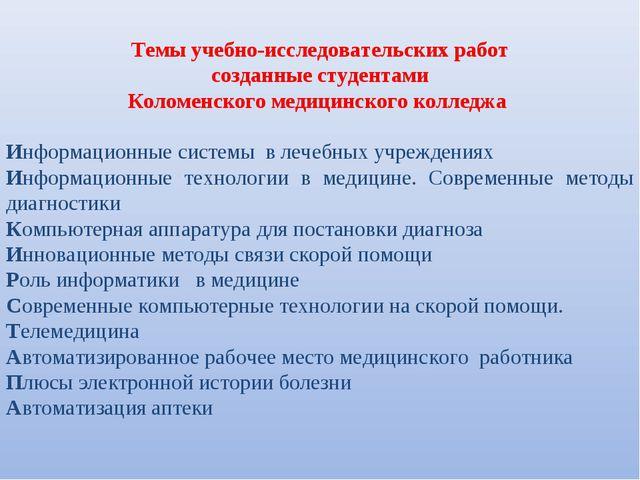 Темы учебно-исследовательских работ созданные студентами Коломенского медици...