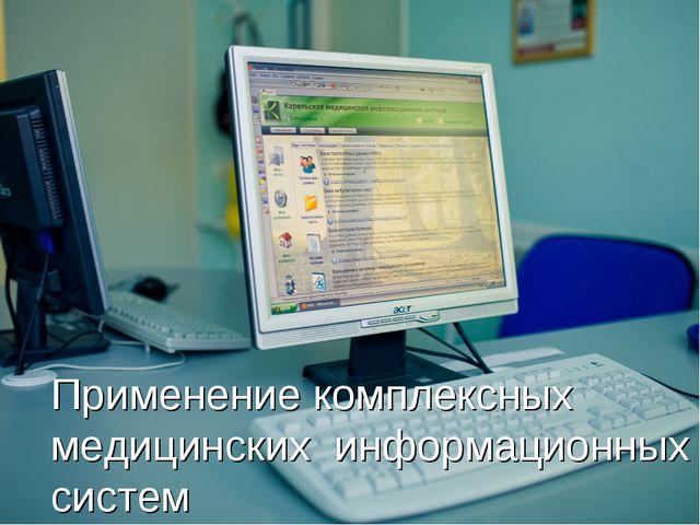 """Инновационные методы связи скорой медицинской помощи"""" Применение комплексных..."""