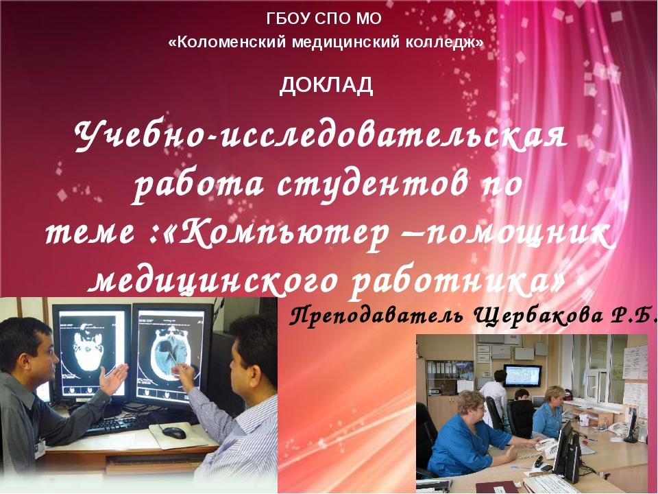 ГБОУ СПО МО «Коломенский медицинский колледж» ДОКЛАД Учебно-исследовательская...