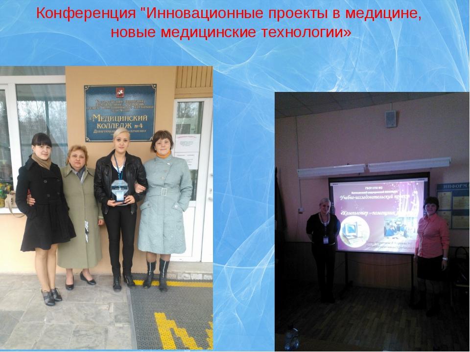 """Конференция """"Инновационные проекты в медицине, новые медицинские технологии»"""