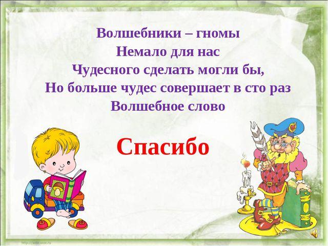 Волшебники – гномы Волшебники – гномы Немало для нас Чудесного сделать мог...