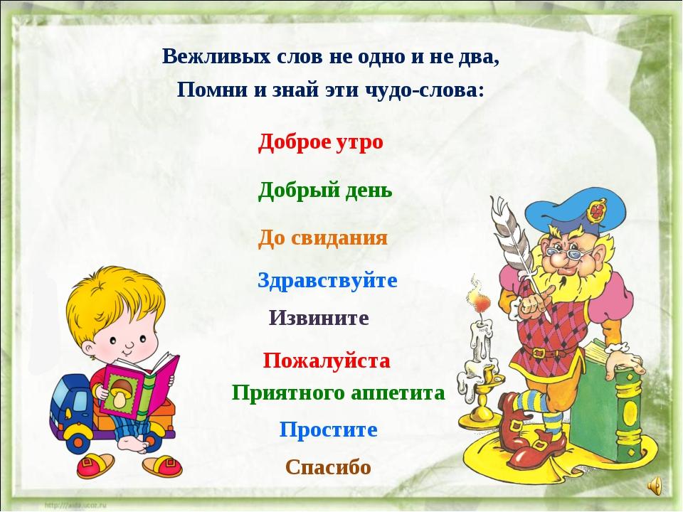 Вежливых слов не одно и не два, Вежливых слов не одно и не два, Помни и зна...