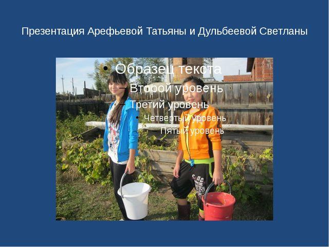 Презентация Арефьевой Татьяны и Дульбеевой Светланы