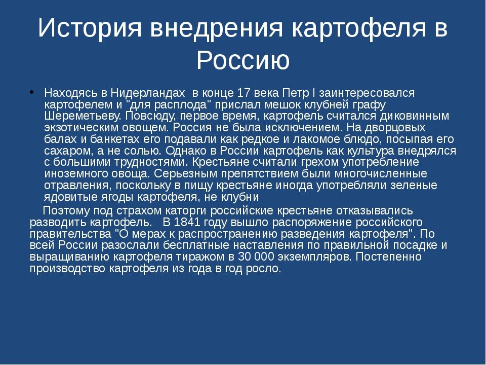 История внедрения картофеля в Россию Находясь в Нидерландах в конце 17 века П...
