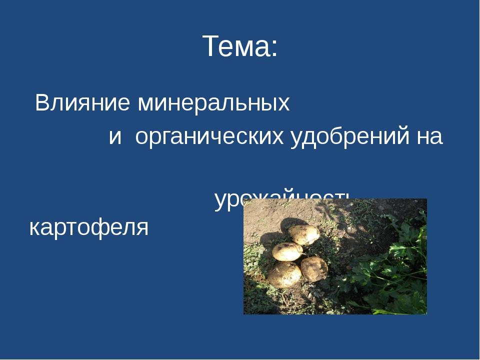 Тема: Влияние минеральных и органических удобрений на урожайность картофеля