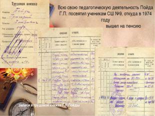 Всю свою педагогическую деятельность Пойда Г.П. посвятил ученикам СШ №9, отку