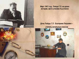 Март 1967 год, Пойда Г.П. на уроке истории, фото ученика 9-д класса Дочь Пойд