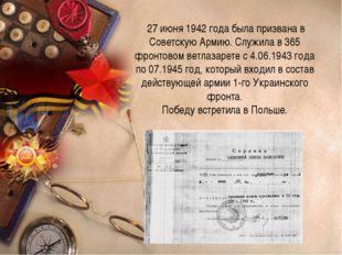 27 июня 1942 года была призвана в Советскую Армию. Служила в 365 фронтовом в