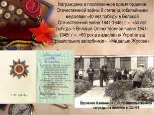Награждена в послевоенное время орденом Отечественной войны II степени, юбиле