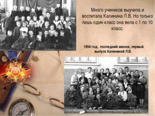 Много учеников выучила и воспитала Калинина Л.В. Но только лишь один класс он