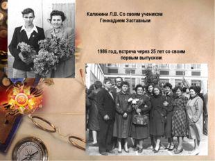Калинини Л.В. Со своим учеником Геннадием Заставным 1986 год, встреча через 2