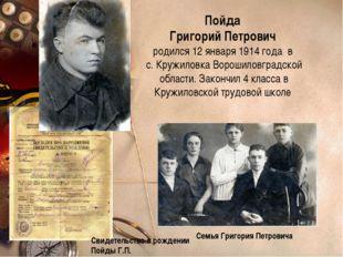 Пойда Григорий Петрович родился 12 января 1914 года в с. Кружиловка Ворошилов