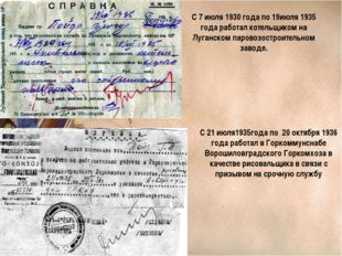 С 21 июля1935года по 20 октября 1936 года работал в Горкоммунснабе Ворошиловг