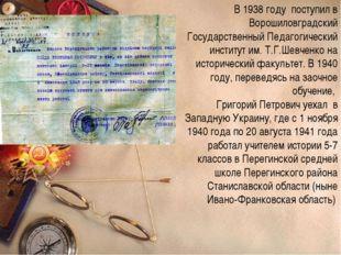 В 1938 году поступил в Ворошиловградский Государственный Педагогический инсти