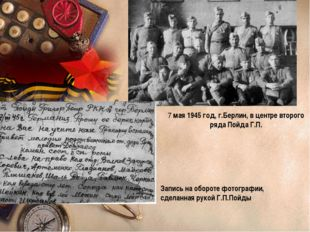 7 мая 1945 год, г.Берлин, в центре второго ряда Пойда Г.П. Запись на обороте