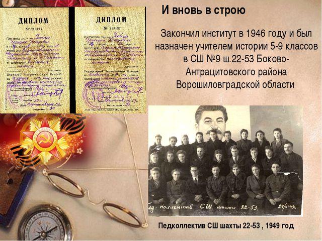 И вновь в строю Закончил институт в 1946 году и был назначен учителем истории...