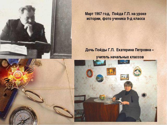 Март 1967 год, Пойда Г.П. на уроке истории, фото ученика 9-д класса Дочь Пойд...
