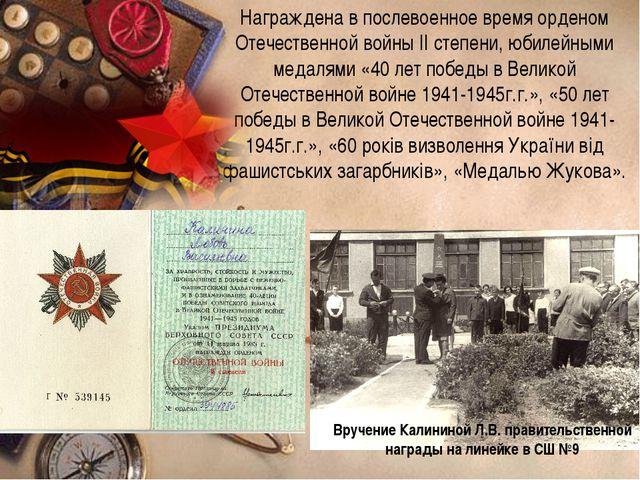 Награждена в послевоенное время орденом Отечественной войны II степени, юбиле...