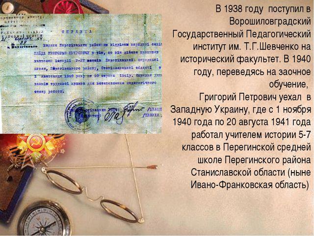 В 1938 году поступил в Ворошиловградский Государственный Педагогический инсти...