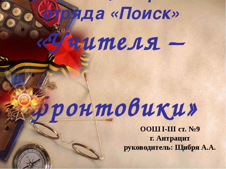 ООШ І-ІІІ ст. №9 г. Антрацит руководитель: Щибря А.А. Презентация проекта отр...