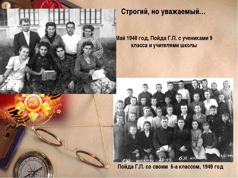 Пойда Г.П. со своим 6-а классом, 1949 год Май 1948 год, Пойда Г.П. с ученикам...