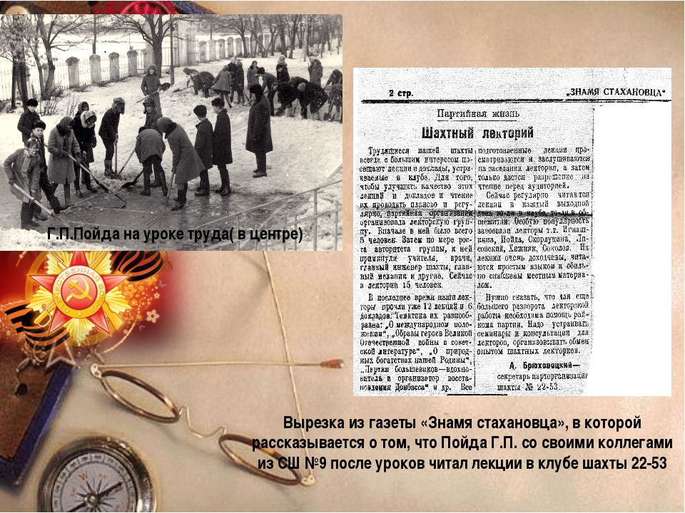 Вырезка из газеты «Знамя стахановца», в которой рассказывается о том, что Пой...