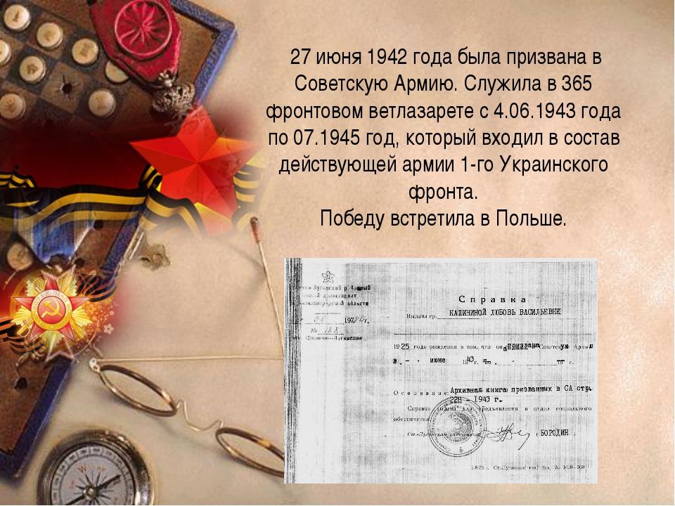 27 июня 1942 года была призвана в Советскую Армию. Служила в 365 фронтовом в...