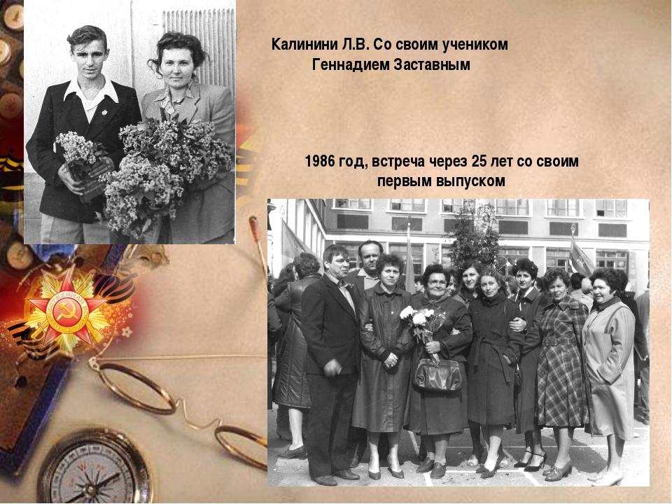 Калинини Л.В. Со своим учеником Геннадием Заставным 1986 год, встреча через 2...