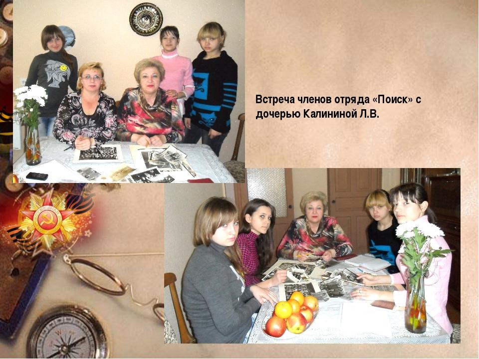 Встреча членов отряда «Поиск» с дочерью Калининой Л.В.