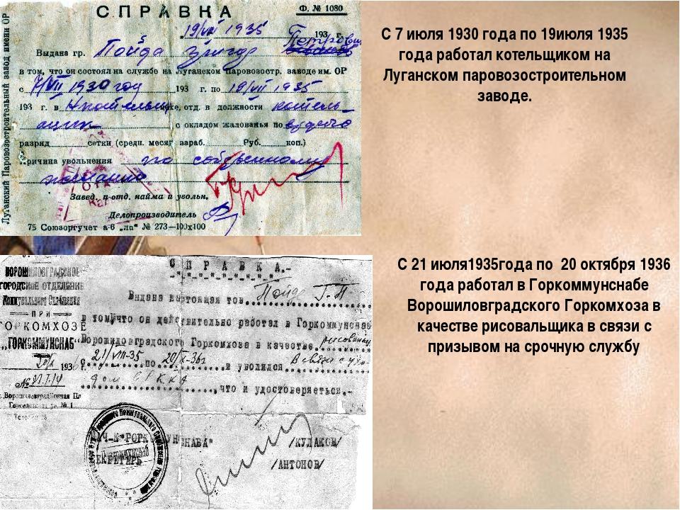 С 21 июля1935года по 20 октября 1936 года работал в Горкоммунснабе Ворошиловг...