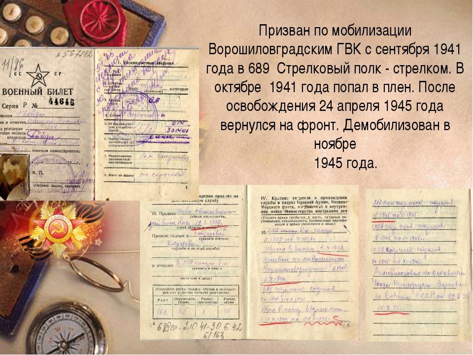 Призван по мобилизации Ворошиловградским ГВК с сентября 1941 года в 689 Стрел...